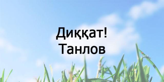 ДИҚҚАТ! ТАНЛОВ ЭЪЛОН ҚИЛИНДИ