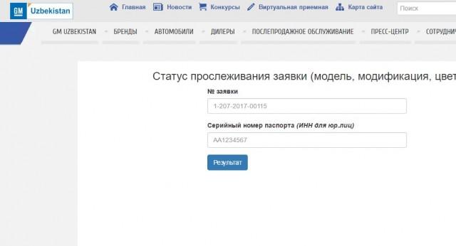GM Uzbekistan: энди автомобиллар етказиб бериш кетма-кетлигини онлайн кузатиб бориш мумкин